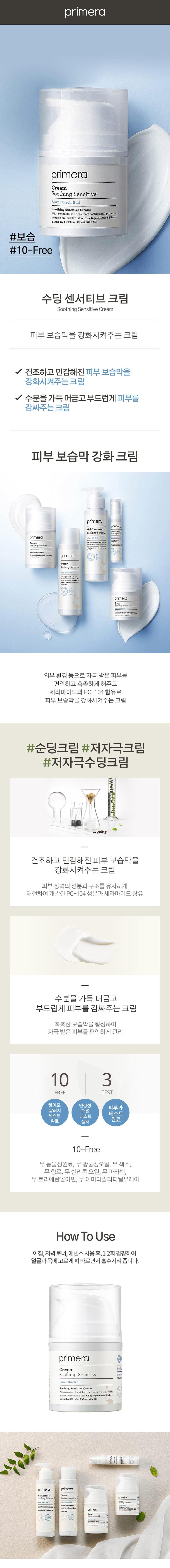 primera Soothing Sensitive Cream korean skincare product online shop malaysia macau poland1