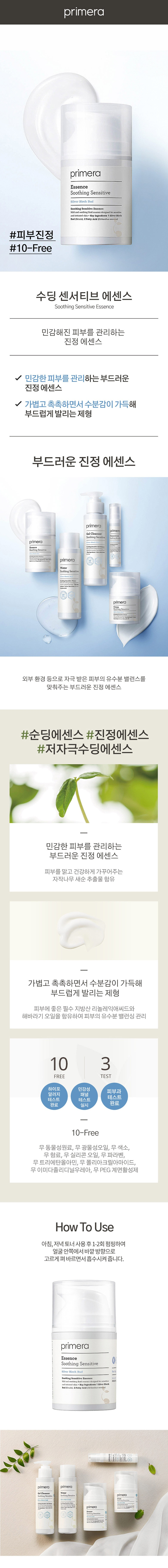 primera Soothing Sensitive Essence korean skincare product online shop malaysia macau poland1