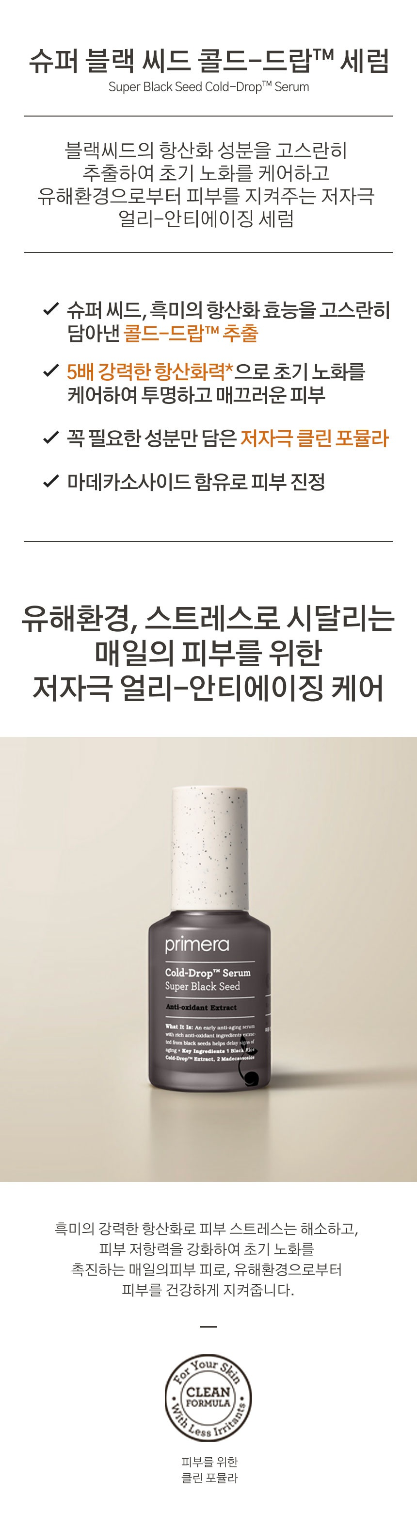 primera Super Black Seed Cold Drop Serum korean skincare product online shop malaysia macau poland1