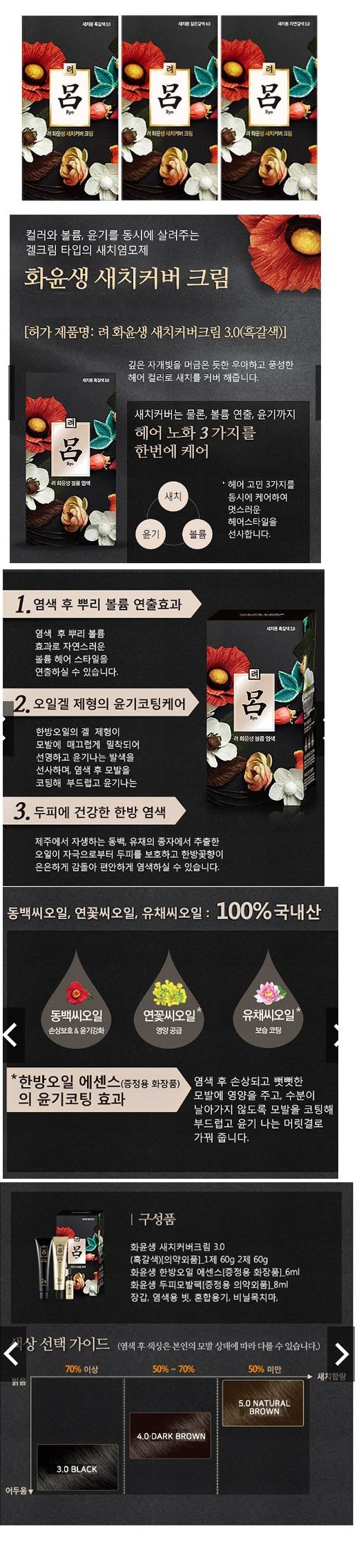 Ryo Hwa Yun Sang Gray Hair Cover Cream korean haircare product online shop malaysia china poland1