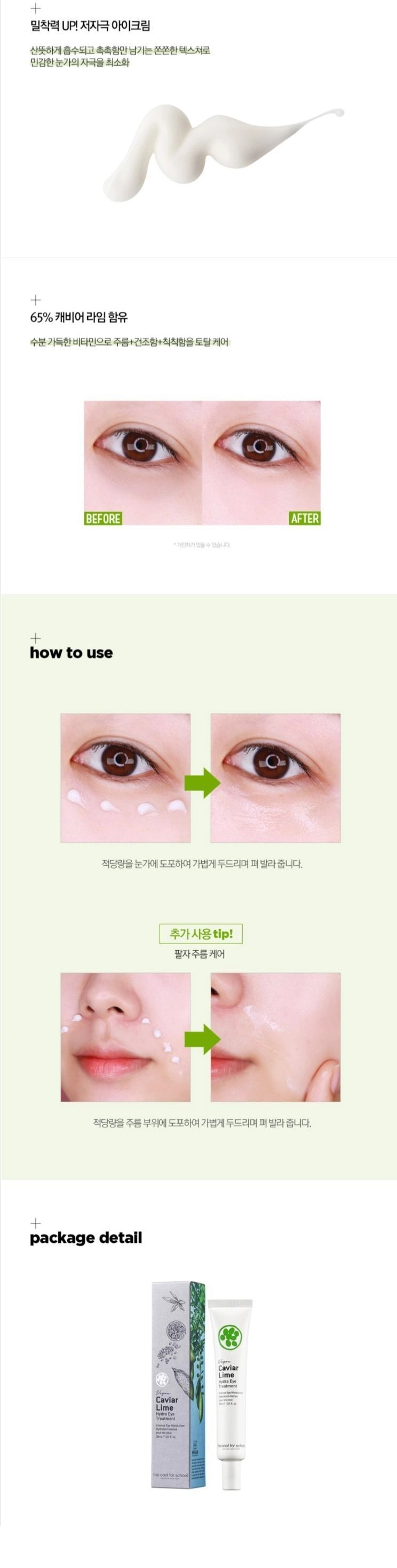 too cool for school Caviar Lime Hydra Eye Treatment korean skiancare product online shop malaysia singapore new zealand2