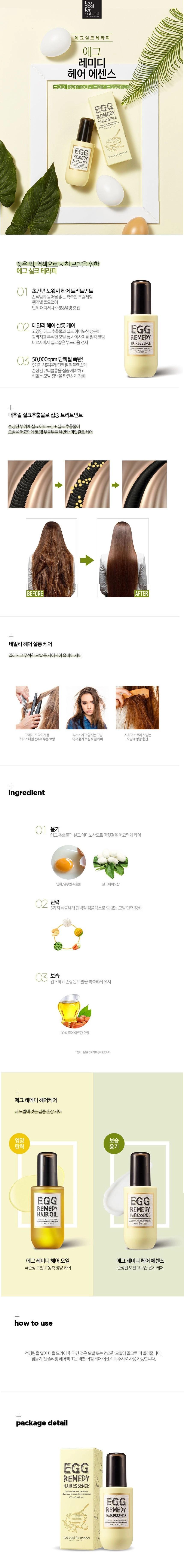too cool for school Egg Remedy Hair Essence korean cosmetic online shop malaysia Macau Poland Singapore1