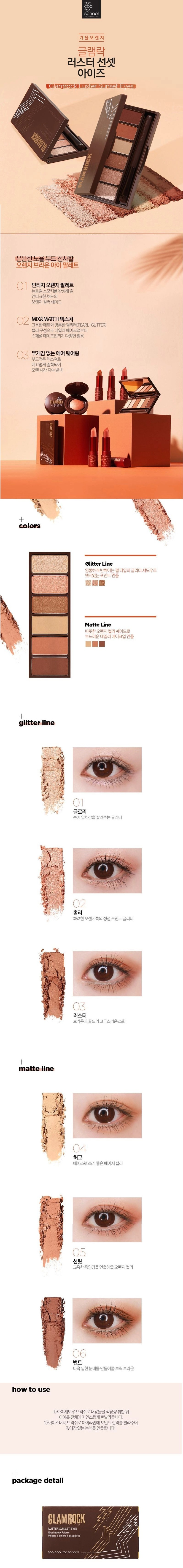 too cool for school Glam Rock Luster Sunset Eyes korean makeup product online shop malaysia China macau singapore