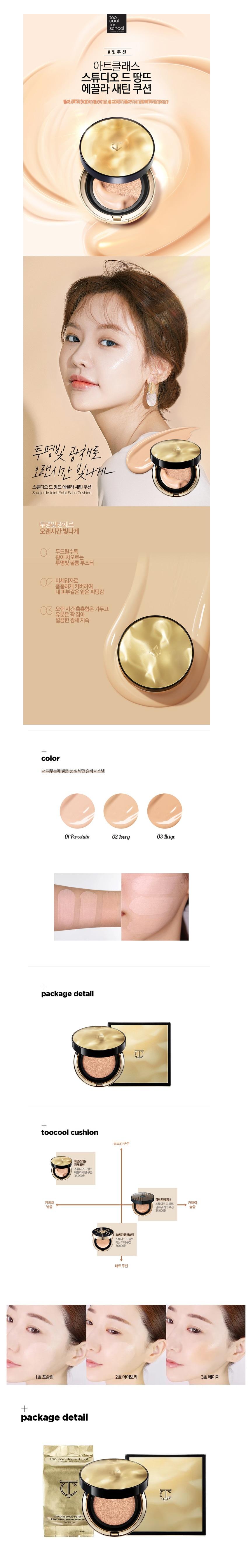 too cool for school Studio De Teint Eclat Satin Cushion korean makeup product online shop malaysia China macau singapore1