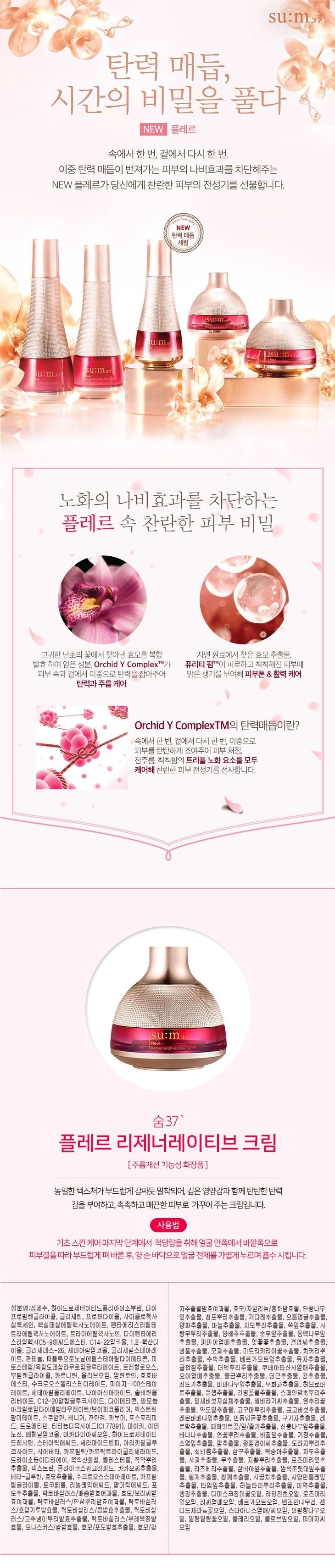 SUM37 Fleur Regenerative Cream korean skincare product online shop malaysia China japan1