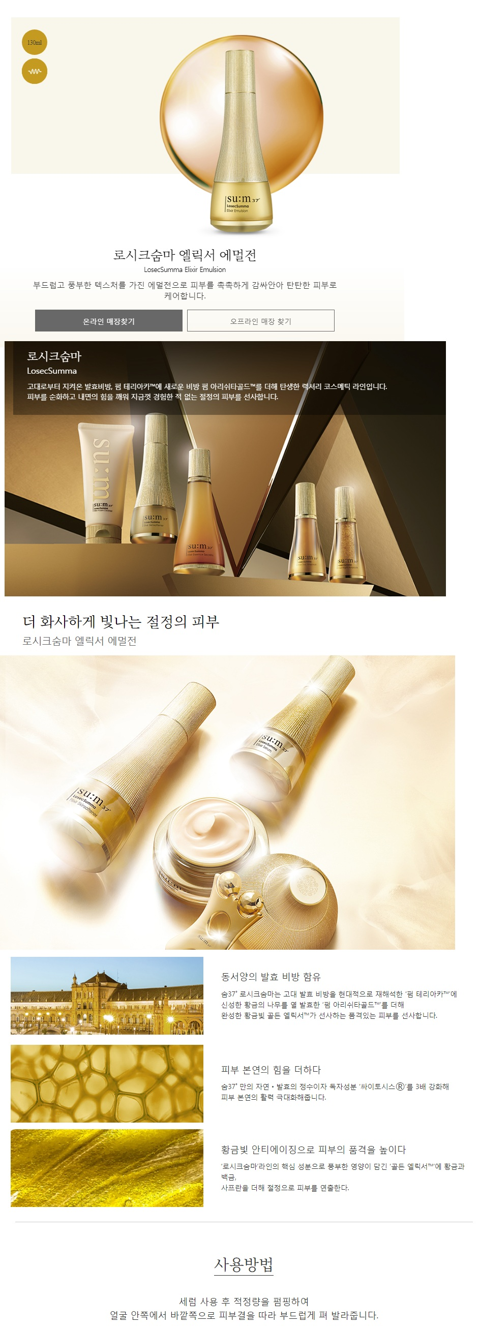 SUM37 Losec Summa Elixir Emulsion korean skincare product online shop malaysia China japan1