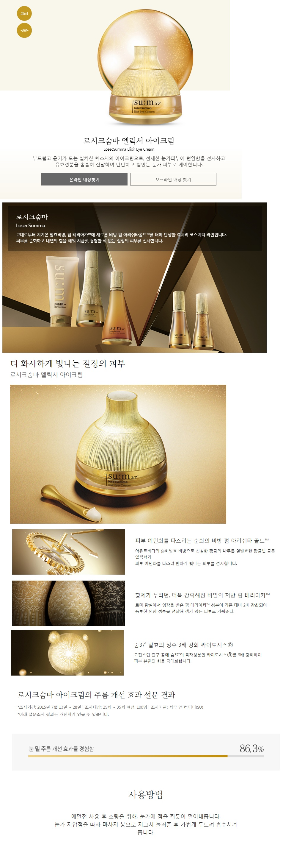 SUM37 Losec Summa Elixir Eye Cream korean skincare product online shop malaysia China japan1