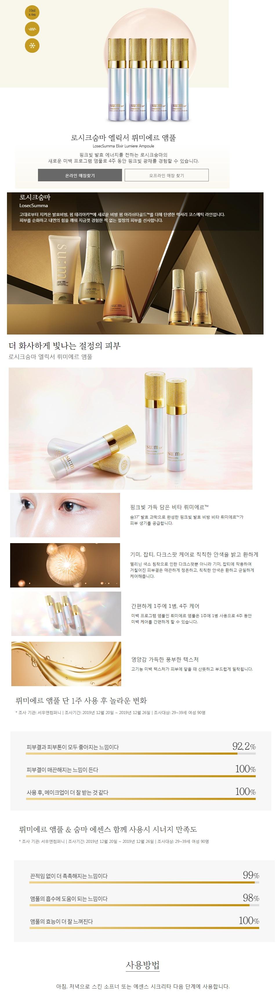 SUM37 Losec Summa Elixir Lumiere Ampoule korean skincare product online shop malaysia China japan