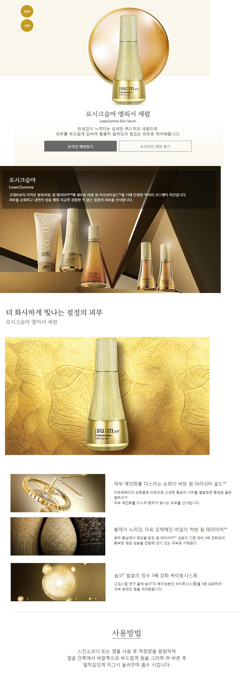 SUM37 Losec Summa Elixir Serum korean skincare product online shop malaysia China japan1