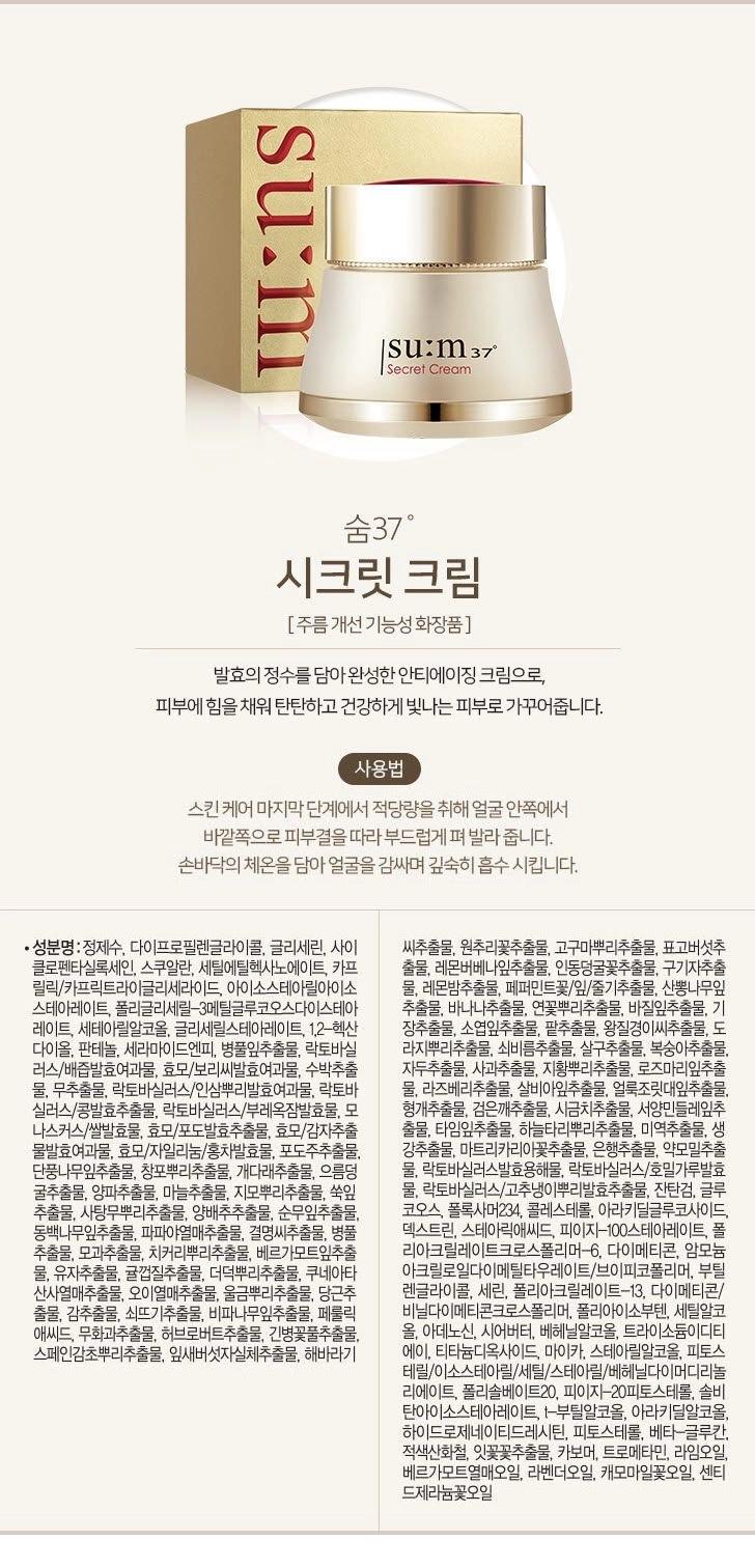 SUM37 Secret Cream korean skincare product online shop malaysia China japan1