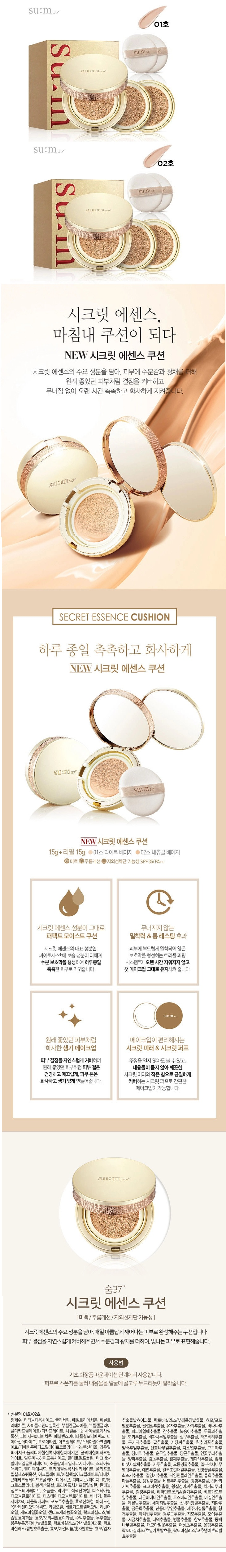 SUM37 Secret Essence Cushion korean skincare product online shop malaysia China japan