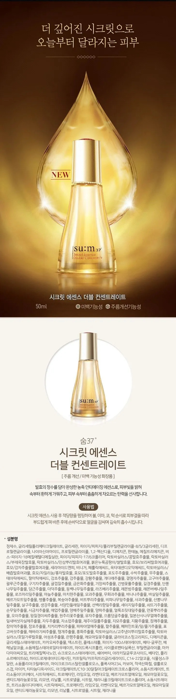 SUM37 Secret Essence Double Concentrated korean skincare product online shop malaysia China japan1