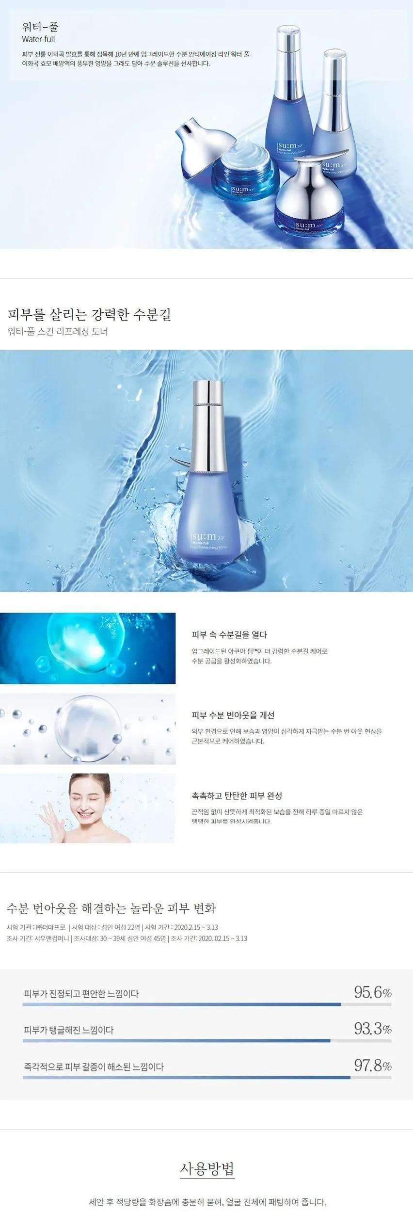SUM37 Water Full Refreshing Toner korean skincare product online shop malaysia China japan1