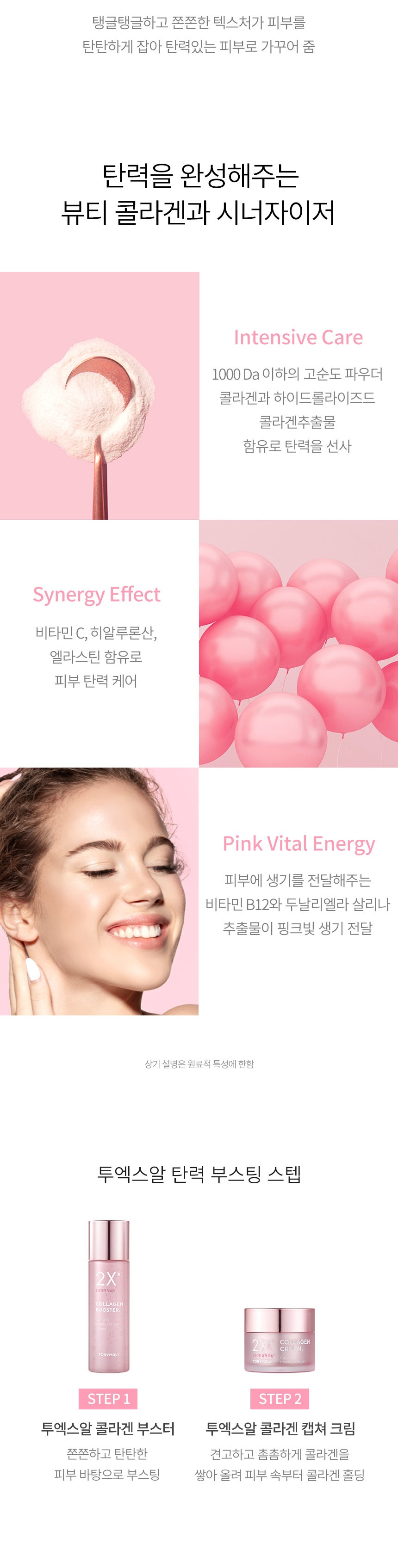 TONYMOLY 2XR Collagen Cream korean skincare product online shop malaysia hong kong new zealand3