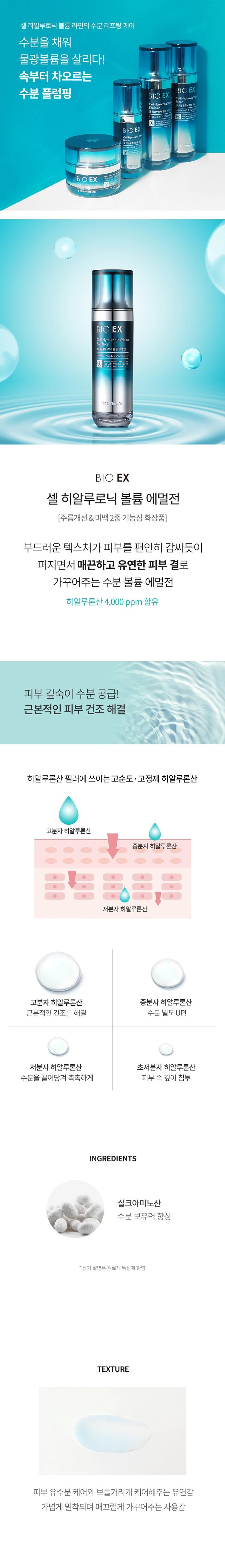 TONYMOLY Bio EX Cell Hyaluronic Volume Emulsion korean skincare product online shop malaysia China india1