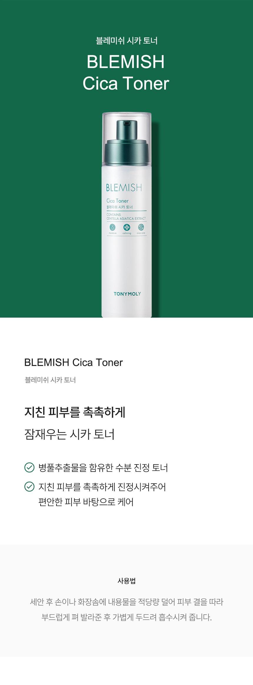 TONYMOLY Blemish Cica Toner korean skincare product online shop malaysia China india