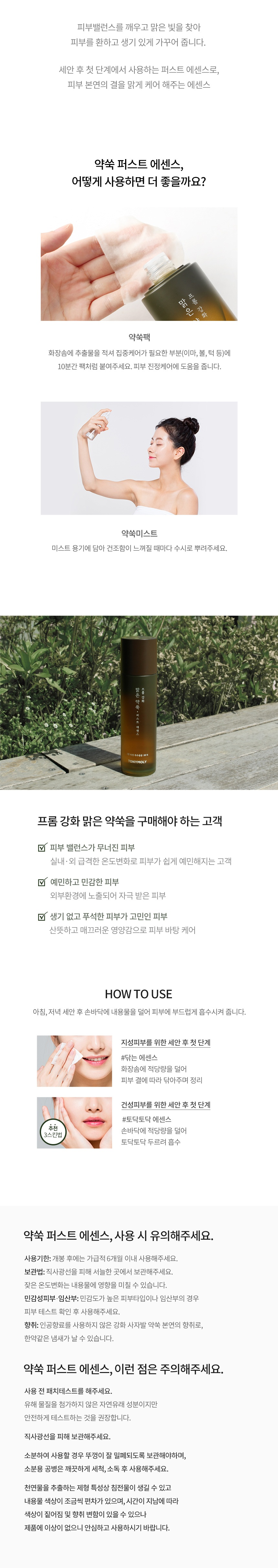 TONYMOLY From Ganghwa Pure Artemisia First Essence korean skincare product online shop malaysia hong kong new zealand2