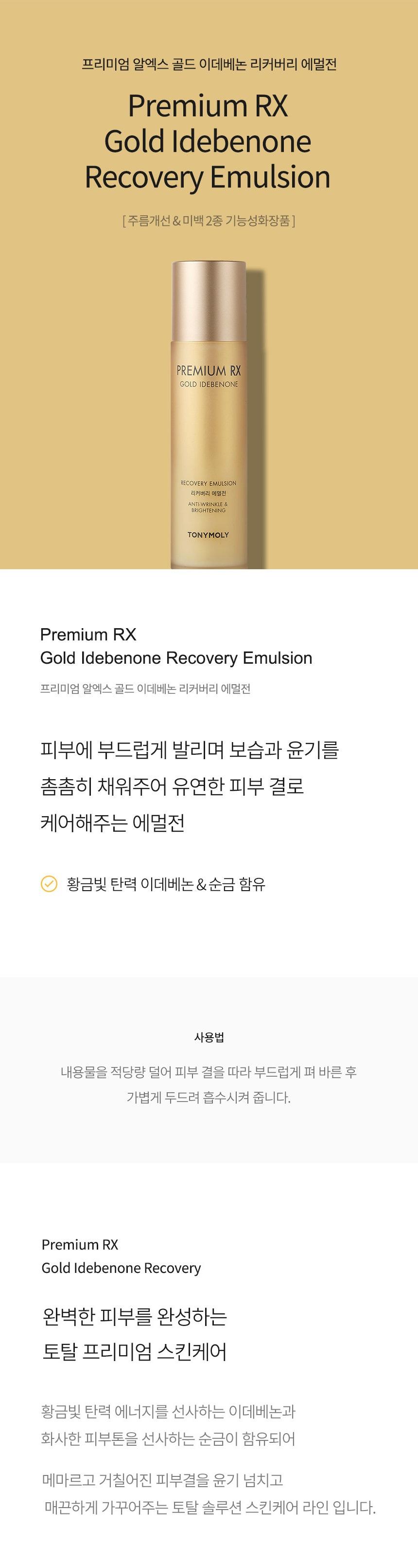 TONYMOLY Premium RX Gold Idebenone Recovery Emulsion korean skincare product online shop malaysia China india1