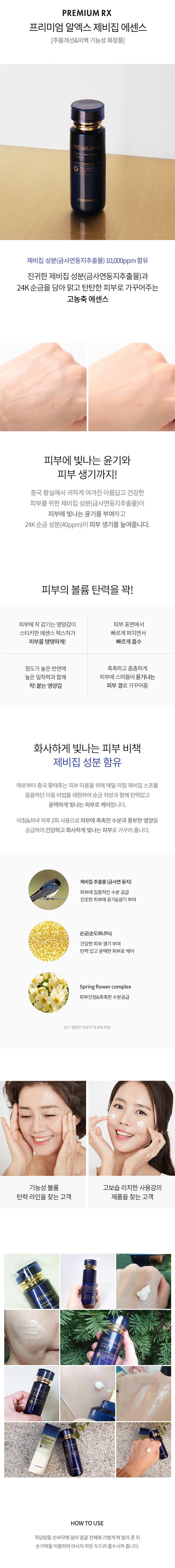 TONYMOLY Premium RX Swallow Nest Essence korean skincare product online shop malaysia hong kong new zealand1