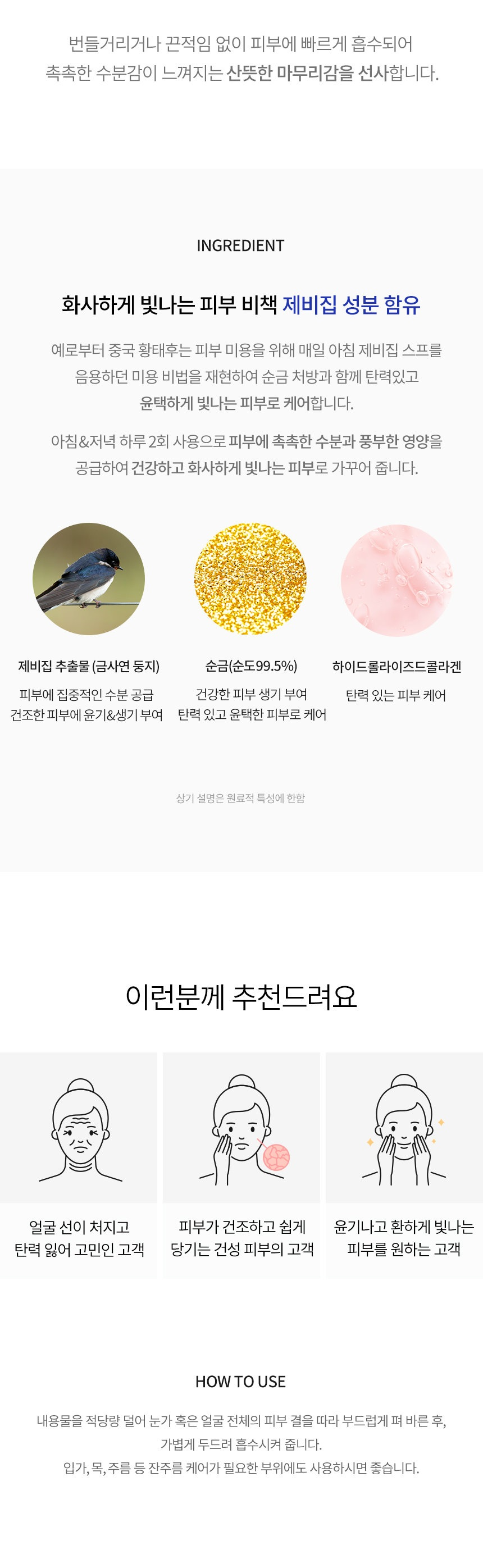 TONYMOLY Premium RX Swallow Nest Eye Cream korean skincare product online shop malaysia hong kong new zealand2