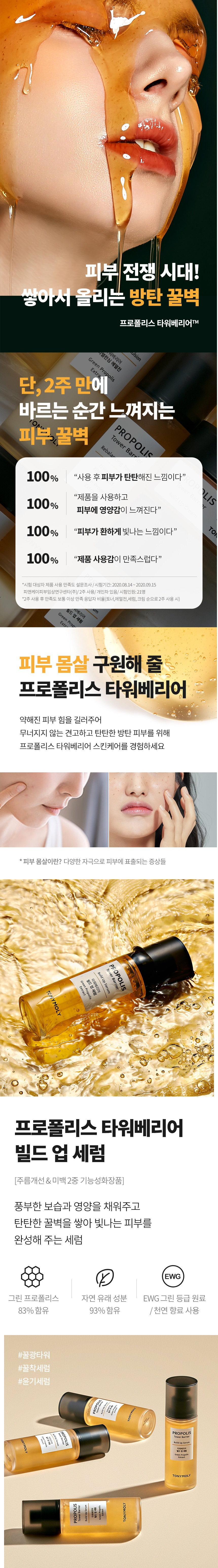 TONYMOLY Propolis Tower Barrier Build Up Serum korean skincare product online shop malaysia hong kong new zealand1