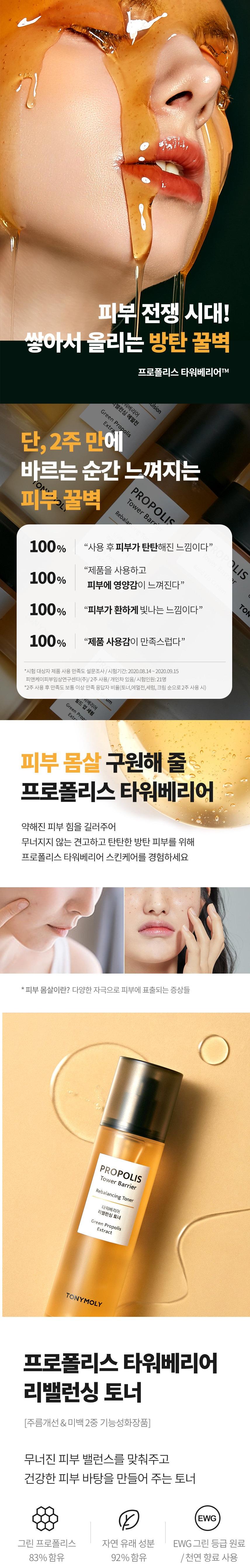 TONYMOLY Propolis Tower Barrier Rebalancing Toner korean skincare product online shop malaysia hong kong new zealand1