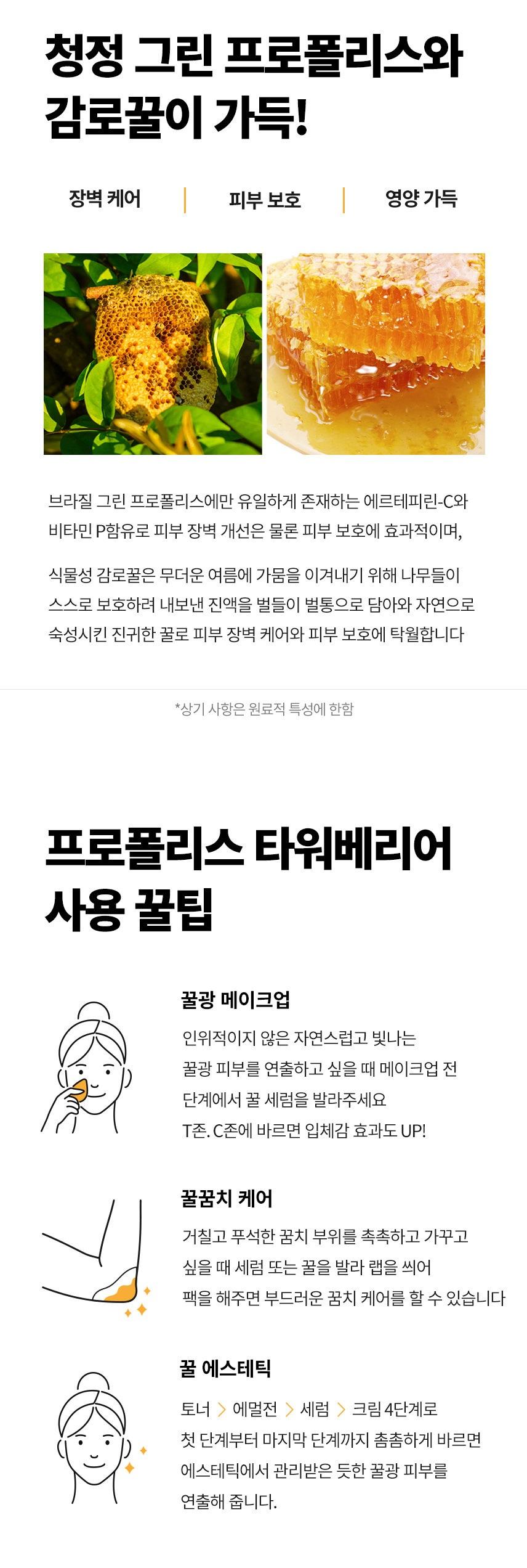 TONYMOLY Propolis Tower Barrier Rebalancing Toner korean skincare product online shop malaysia hong kong new zealand4