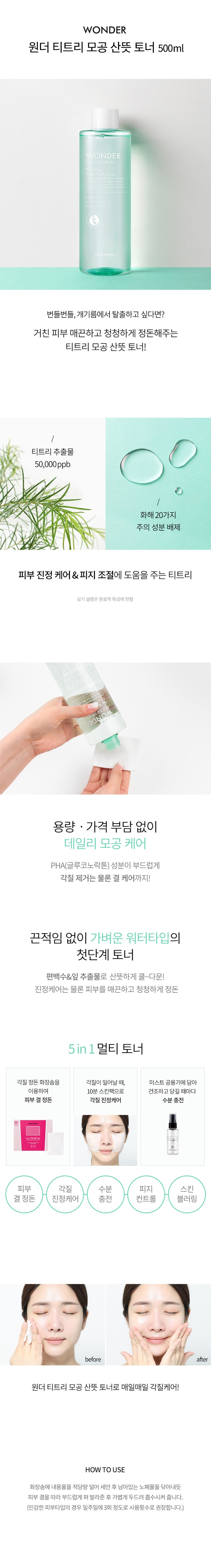 TONYMOLY Wonder Tea Tree Pore Refreshing Toner korean skincare product online shop malaysia China india