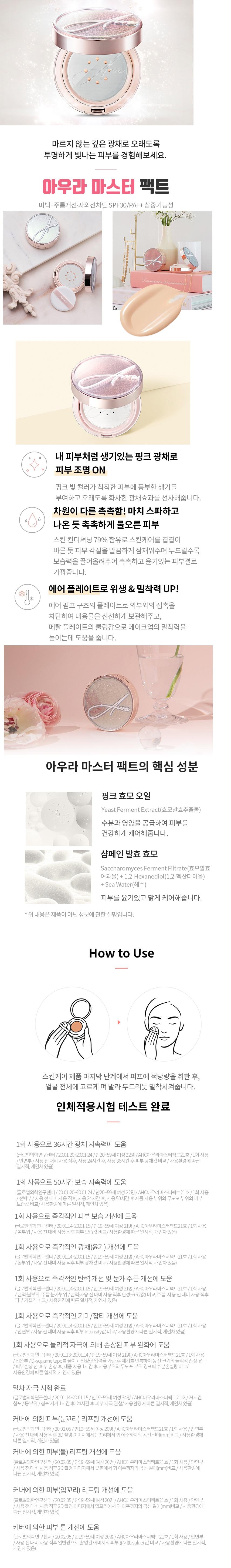 AHC Aura Master Pact korean cosmetic makeup product online shop malaysia China India1