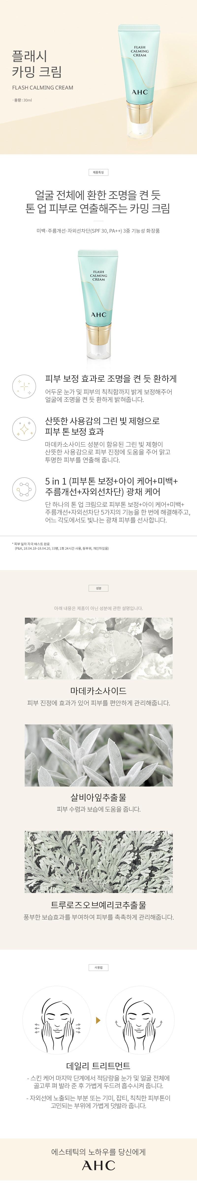 AHC Flash Cream korean cosmetic makeup product online shop malaysia China India3
