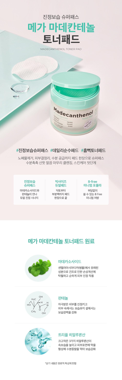 ARITAUM Madecanthenol Toner Pad korean skincare product online sho malaysia China india