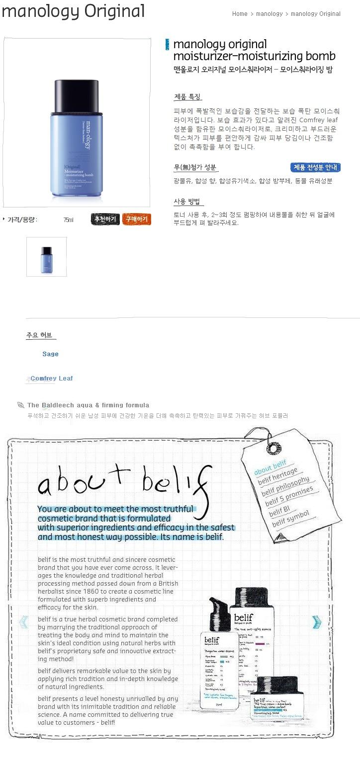 Belif Manology Original Moisturizer Moisturizing Bomb korean men skincare product online sho malaysia China india1