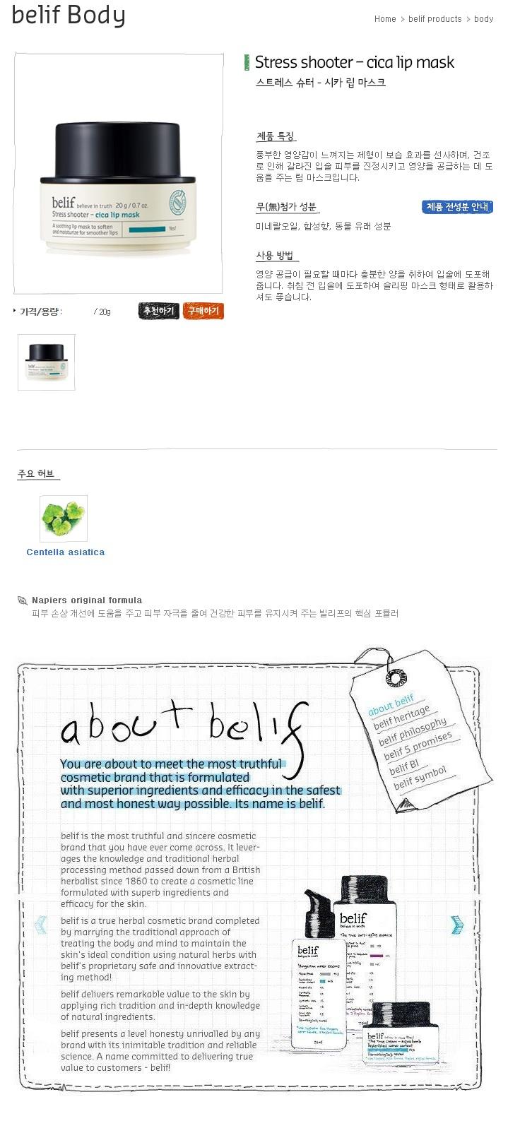 Belif Stress Shooter Cica Lip Mask korean skincare product online shop malaysia China macau