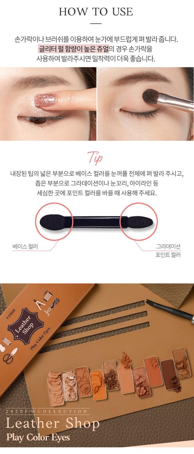 Etude House Play Color Eyes Mini Leather Shop korean cosmetic makeup product online shop malaysia macau thailand3