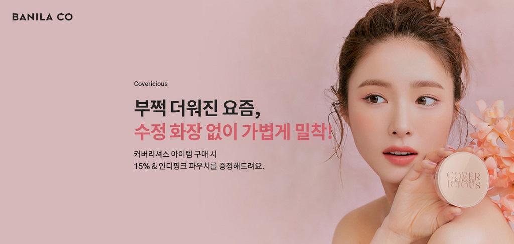 banila co cosmetic skincare makeup malaysia korea singapore brunei canada australia