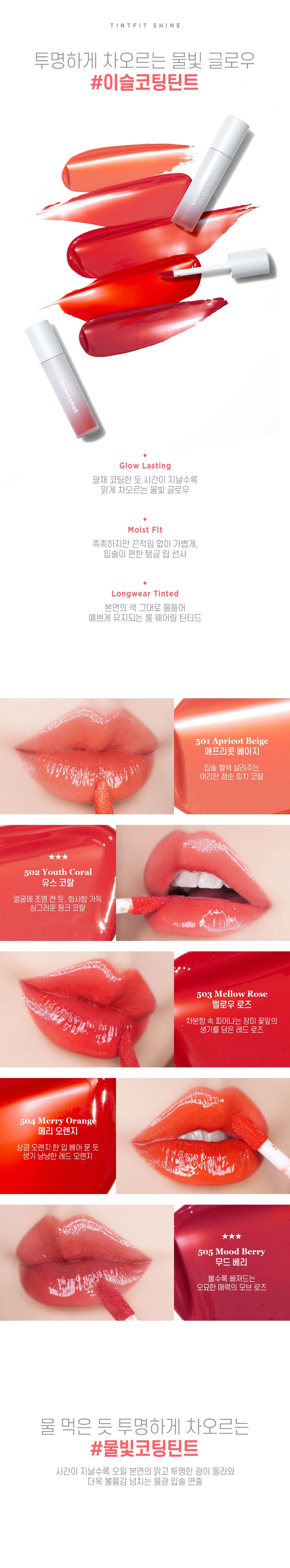 Moonshot Tint Fit Shine korean skincare product online shop malaysia China macau2