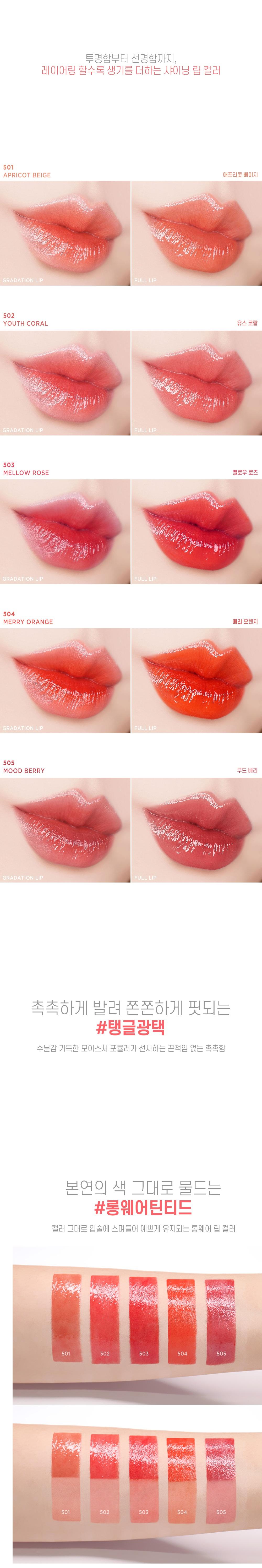 Moonshot Tint Fit Shine korean skincare product online shop malaysia China macau3