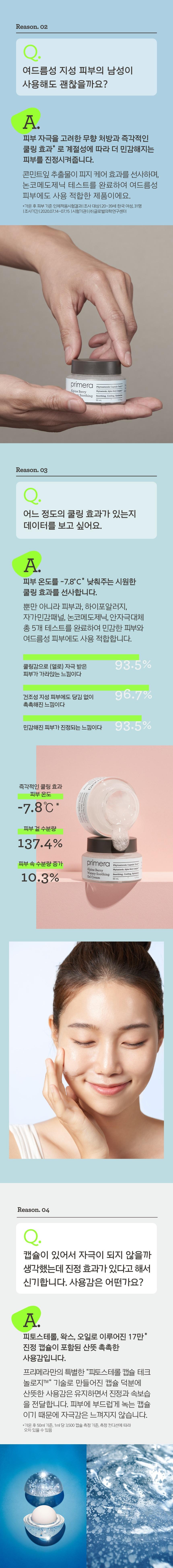 primera Alpine Berry Watery Soothing Gel Cream korean skincare prduct online shop malaysia sweden macau3