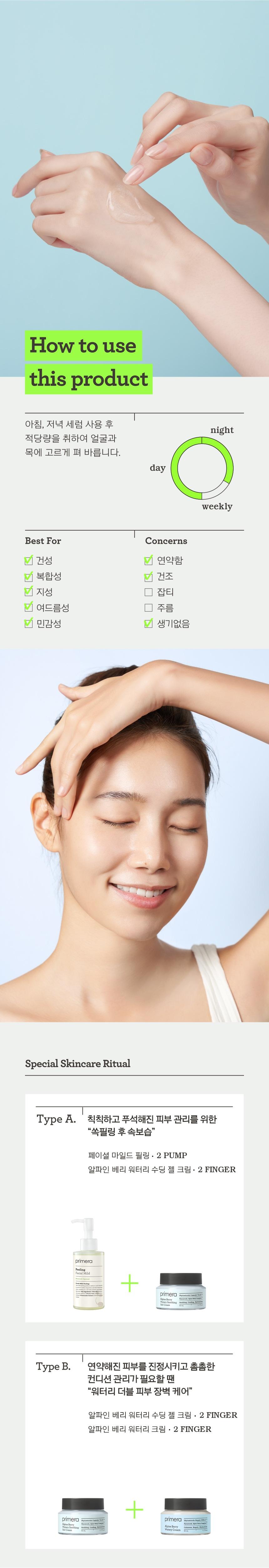 primera Alpine Berry Watery Soothing Gel Cream korean skincare prduct online shop malaysia sweden macau5