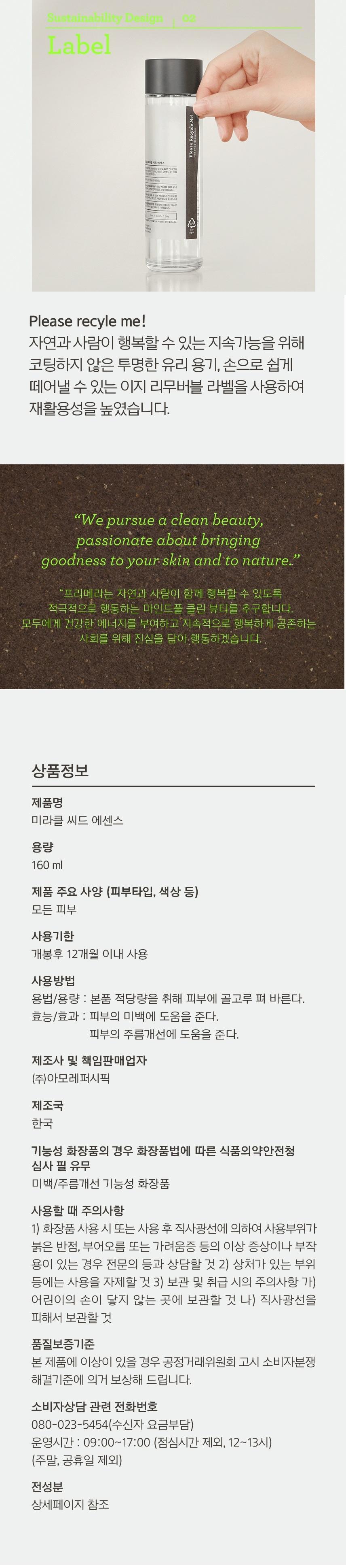 primera Miracle Seed Essence 230ml korean skincare prduct online shop malaysia sweden macau8