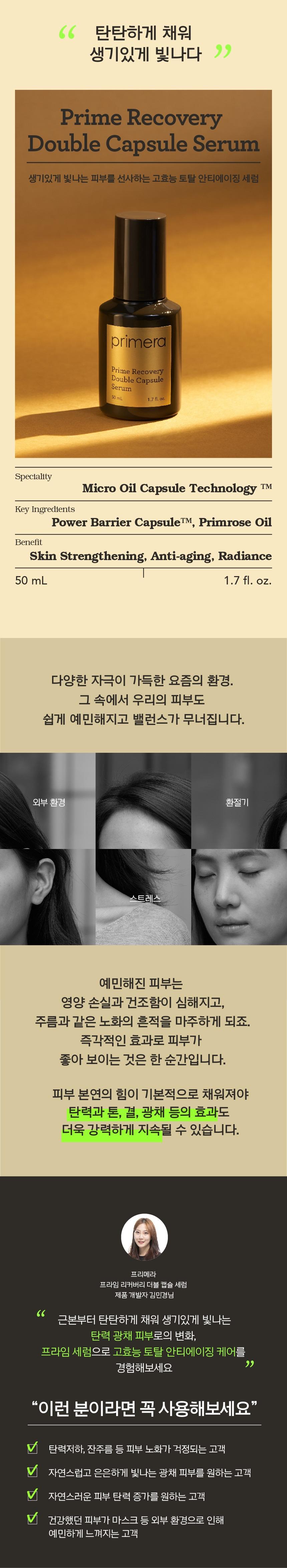 primera Prime Recovery Double Capsule Serum korean skincare prduct online shop malaysia sweden macau1