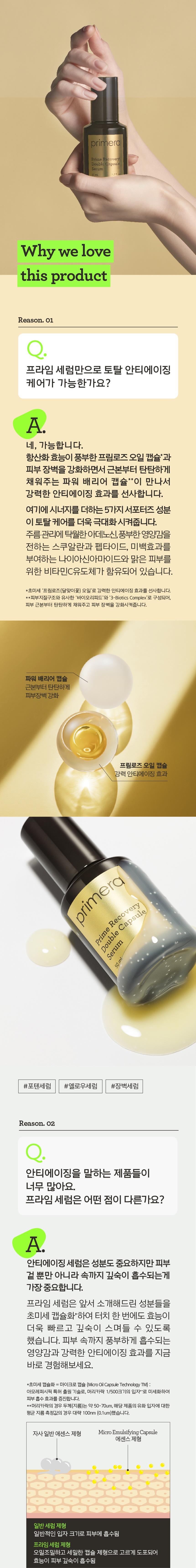 primera Prime Recovery Double Capsule Serum korean skincare prduct online shop malaysia sweden macau2