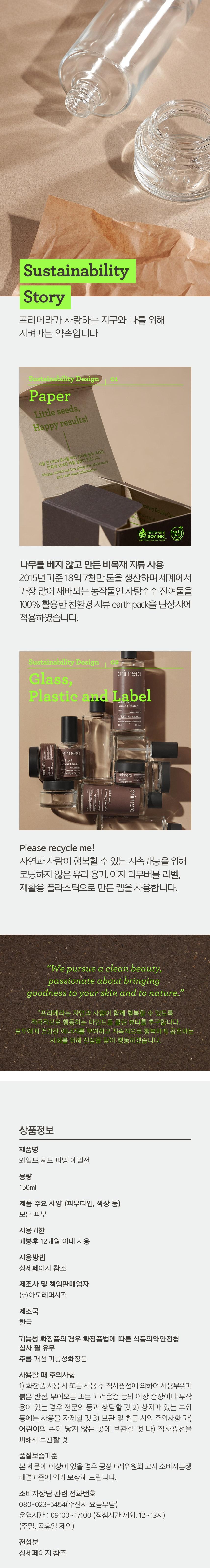 primera Wild Seed Firming Emulsion korean skincare prduct online shop malaysia sweden macau6